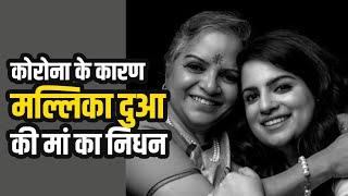 अभिनेत्री - कॉमेडियन Mallika Dua की मां का कोरोना वायरस के कारण हुआ निधन - IANSINDIA
