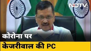 CM Arvind Kejriwal बोले- हमारी सरकार Coronavirus से 4 कदम आगे - NDTVINDIA