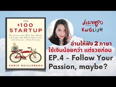 EP.4-The-100-Startup-ใช้เงินน้