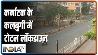 Karnataka के Kalaburagi में आज टोटल Lockdown | IndiaTV News - INDIATV