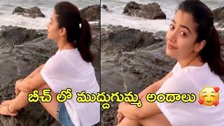 Rashmika Mandanna Enjoying at Beach | Actress Rashmika Latest Videos | Rajshri Telugu - RAJSHRITELUGU