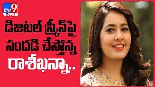 డిజిటల్ స్క్రీన్పై సందడి చేస్తోన్న రాశీఖన్నా - TV9 - TV9