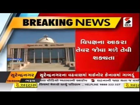 વિધાનસભા સત્રનો આજે ચોથો દિવસ ॥ Sandesh News