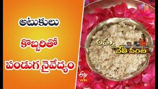 Atukula Kobbari Prasadam | Quick Recipes | ETV Abhiruchi - ETVABHIRUCHI