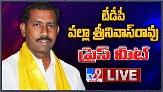 TDP Palla Srinivasa Rao Press Meet LIVE - TV9 - TV9