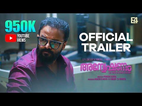 Anweshanam Official Trailer | Jayasurya | Vijay Babu | Prasobh Vijayan