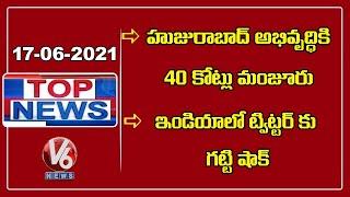 TS Govt Released 40 Crores To Huzurabad | Twitter Loses Intermediary Status In India | V6 Top News - V6NEWSTELUGU