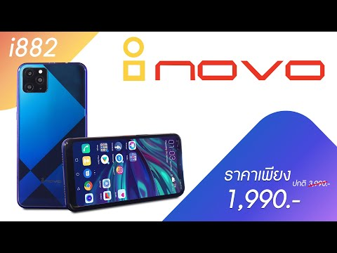 รีวิวมือถือ-Inovo-I882-สมาร์ทโ