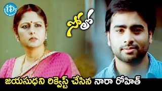 Nara Rohit's Request To Jayasudha | Solo Movie Scenes | Nisha Aggarwal | Prakash Raj | Mani Sharma - IDREAMMOVIES