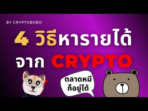 4-วิธี-หารายได้ตอนตลาดหมี-!!-ส
