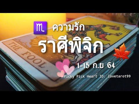 ดวงความรักราศีพิจิก-|-1-15-ก.ย