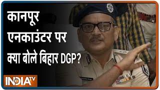 Vikas Dubey जैसे अपराधियों को हीरो ना बनाएं | Bihar DGP Gupteshwar Pandey Exclusive - INDIATV
