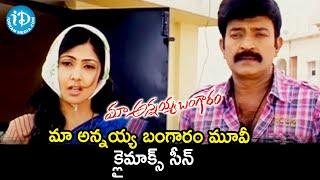 Maa Annayya Bangaram Movie Climax Scene | Rajasekhar | Kamalini Mukherjee | Jaya Prakash Reddy - IDREAMMOVIES