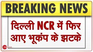 Earthquake: Delhi-NCR में फिर महसूस किए गए भूकंप के झटके, रिक्टर स्केल तीव्रता 4.7 | Breaking News - ZEENEWS
