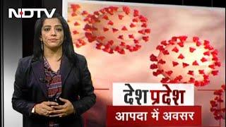 Madhya Pradesh: Corona काल में धड़ाधड़ खोले गए अस्पताल, जहां एक भी Doctor नहीं - NDTVINDIA
