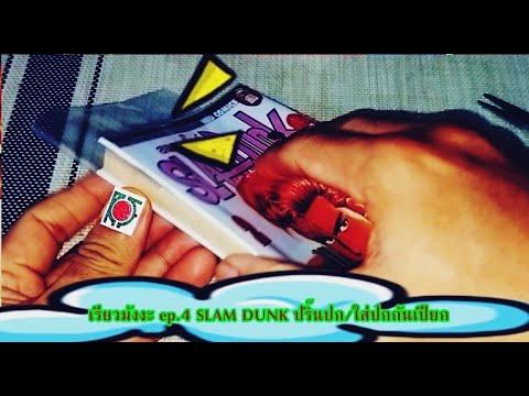 เรียวมังงะ-ep.4-SLAM-DUNK-ปริ๊