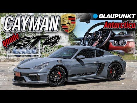 Porsche-Cayman-ชุดแต่ง-GT4-ติด