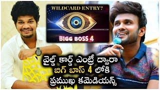 Jabardasth Mukku Avinash backslashu0026 Sasi Kumar Leading Comedians Wild Card Entry into Bigg Boss House | TFPC - TFPC