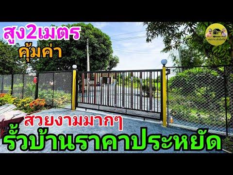 iron-fence|สร้างรั้วบ้านราคาปร