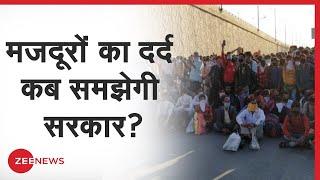 सड़को पर सोने के लिए क्यों मजबूर हैं मजदूर? | Ground Report from Delhi - ZEENEWS