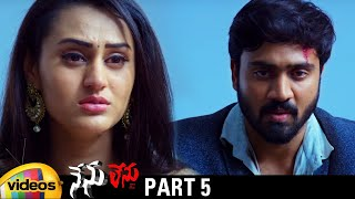 Nenu Lenu Latest Telugu Full Movie | Sri Padma | Harshith | Latest Telugu Movies | Part 5 - MANGOVIDEOS