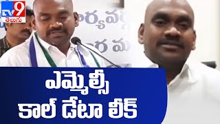 2 constables suspended for leaking YSRC MLC's call data - TV9 - TV9