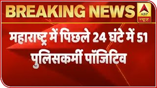 Maharashtra: 51 Police personnel test positive in 24 hours - ABPNEWSTV