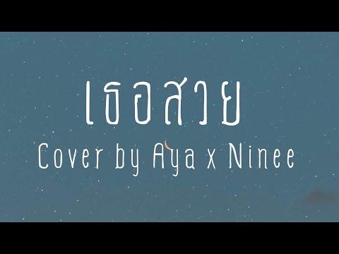 เธอสวย---Cover-by-Aya-x-Ninee