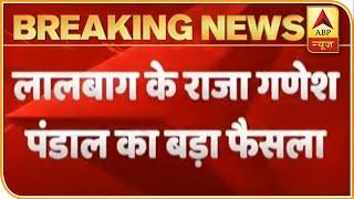 Mumbai: Ganeshotsav replaced with 'Arogyautsav' amid Covid crisis - ABPNEWSTV