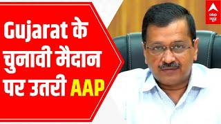 AAP will contest Gujarat 2022 Polls from all seats - ABPNEWSTV