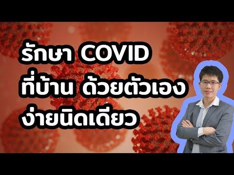 รักษาโควิด-19-ด้วยตัวเองที่บ้า