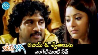 Ajay backslashu0026 Shweta Basu Engagement Scene | Kalavar King Movie Scenes | Nikhil | Venu Madhav | Raghu Babu - IDREAMMOVIES