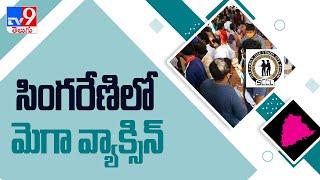 Telangana : సింగరేణిలో మెగా వ్యాక్సినేషన్ డ్రైవ్ - TV9 - TV9