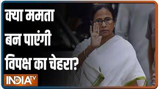 Mamata के मिशन Delhi को TMC ने बताया विपक्ष को मजबूत करने की कोशिश, BJP ने बताई नाकामयाब कोशिश - INDIATV