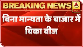 Seed Scam in Punjab: Seeds sold at three times the price - ABPNEWSTV