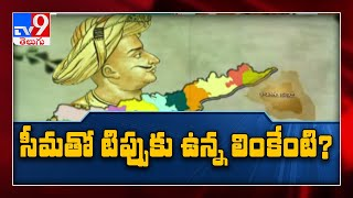 Tipu Sultan statue : Andhra BJP to oppose setting up of Tipu Sultan's statue in Proddutur - TV9 - TV9