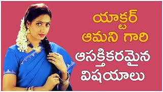 Actress Aamani Unknown Facts | Tollywood Actress Aamani Biography | Producer Prasanna Kumar - TFPC