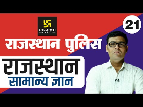 connectYoutube - Rajasthan G.K.    Rajasthan Police Constable Online Classes-21    By Rajkumar Lomroad Sir