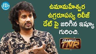 Actor Satyadev About Uma Maheswara Ugra Roopasya Movie | Frankly With TNR | iDream Telugu Movies - IDREAMMOVIES