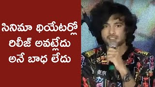 Actor Siddhu Superb Speech | Maa Vintha Gaadha Vinuma Pre Release Event - TFPC