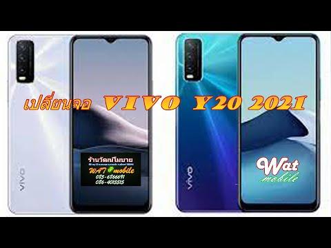 เปลี่ยนจอ-vivo-y20-2021
