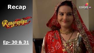 Rangrasiya - रंगरसिया  - Episode -30 & 31 - Recap - COLORSTV