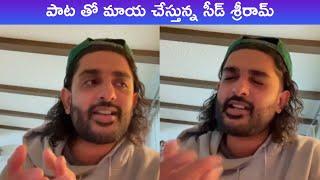 Sid Sriram Singing A Mind Blowing Song | Sid Sriram Amazing Voice | Rajshri Telugu - RAJSHRITELUGU