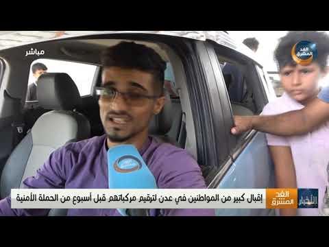 نشرة أخبار السابعة مساءً | انطلاق أعمال اللقاء التنظيمي الموسع لمنتدى أبناء شبوة الجامع (12 يونيو)