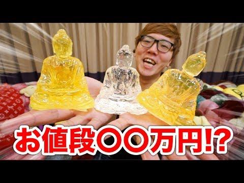 【お値段◯◯万円】超高級大仏キャンディ食べてみた!