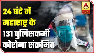 Maharashtra: 131 Police Officials Test Corona Positive In Last 24 Hours | ABP News - ABPNEWSTV