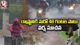 IMD Predicts Heavy Rainfall In Next 48 Hours, Issues Red Alert to North Telangana Dists |  V6 News - V6NEWSTELUGU