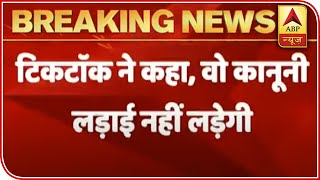 Tik Tok will not sue the govt against ban in India - ABPNEWSTV