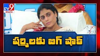 వైఎస్ షర్మిల పార్టీలో అసంతృప్తి సెగ.. అడహాక్ కమిటీకి మహబూబ్ నగర్ నేతలు రాజీనామా || YS Sharmila - TV9 - TV9