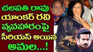 Akkineni Amala React On Chalapathi Rao Vulgar Comments